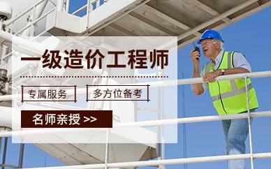 广州中公建工一级造价工程师培训课程