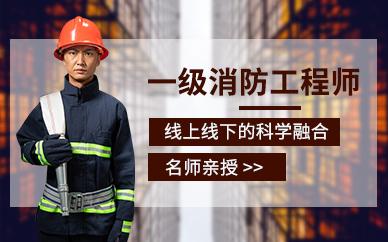 南京中公建工一级消防工程师培训课程