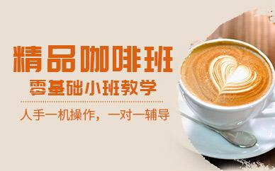 广州熳点咖啡培训精品班