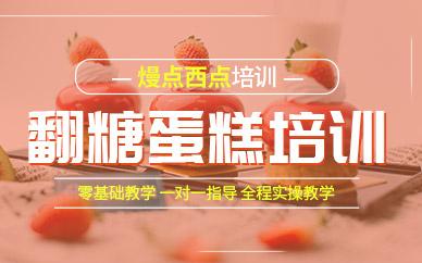 广州熳点翻糖蛋糕培训课程