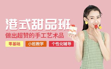 广州熳点甜点茶饮饮品培训班