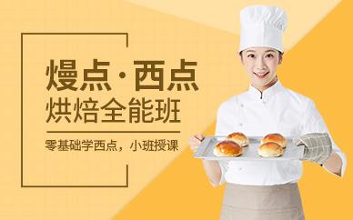 深圳熳点西点烘焙全能培训班