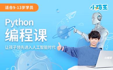 南京小码王教育少儿Python编程培训班
