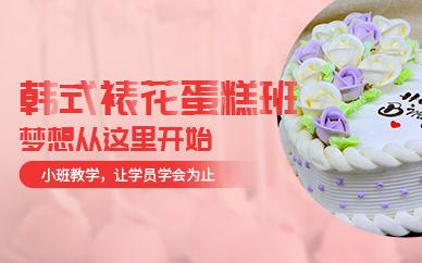 深圳熳点裱花蛋糕培训班