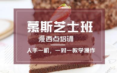 深圳熳点慕斯芝士培训班