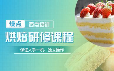 深圳熳点烘焙培训课程