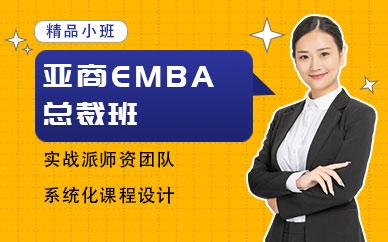 东莞亚商学院emba培训班