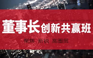 广州时代华商董事长培训班