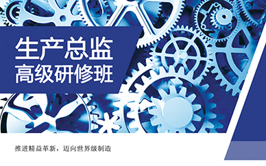 广州时代华商生产管理高级培训班