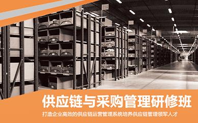 广州时代华商供应链与采购运营培训班