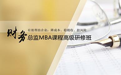 广州时代华商财务总监培训班