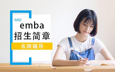 东莞亚商学院emba辅导培训班