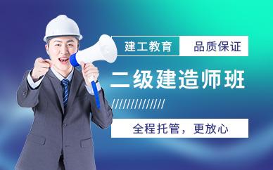广州建工教育二级建造师培训课程