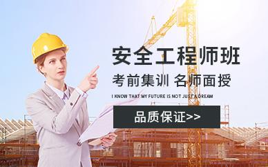 广州建工教育安全工程师培训