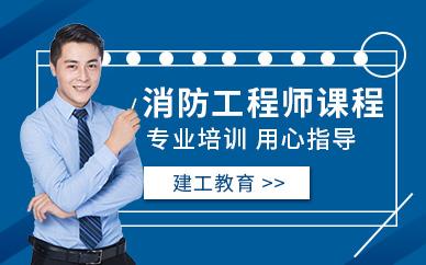 广州建工教育消防工程师培训