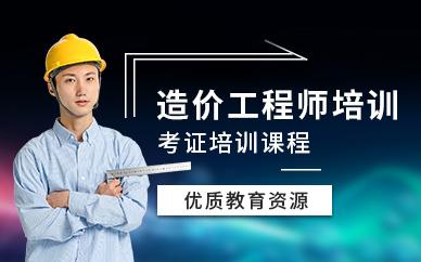 广州建工教育造价工程师培训