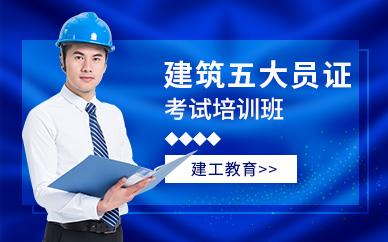 深圳建工教育建筑五大员证考试培训班
