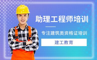 深圳助理工程师资格证培训班