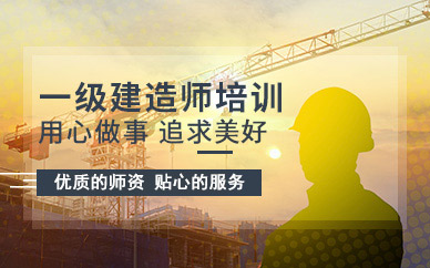 深圳建工教育一级建造师培训课程