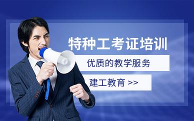 深圳建工教育特种工考证培训班