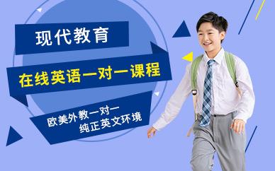 东莞现代教育在线外教一对一培训班