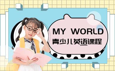 东莞现代教育青少儿一对一课程