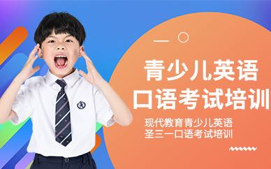 东莞现代教育青少年英语培训课程