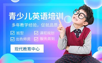 东莞现代教育青少儿英语培训