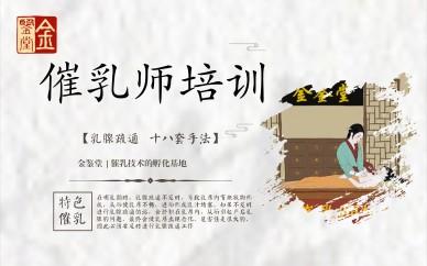 南京金鉴堂催乳师培训全能课程培训班