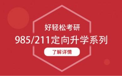 广州新航道综合考研培训班
