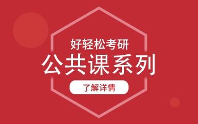 广州新航道考研公共课培训班