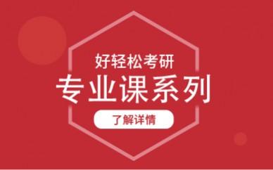 广州新航道政治考研培训班