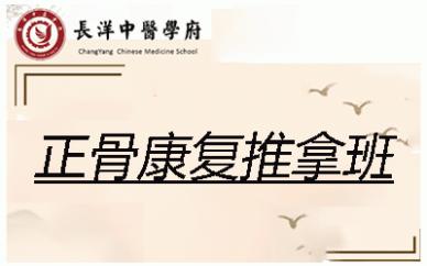 深圳长洋中医正规推拿培训班