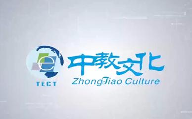 广州中教文化培训学校