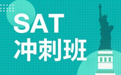 南京新通SAT/ACT冲刺班培训课程班