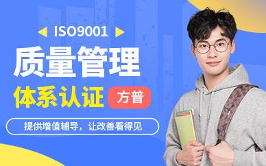 成都方普iso9001质量管理体系认证培训