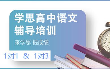 杭州学思教育1-3年级高中语文辅导培训班
