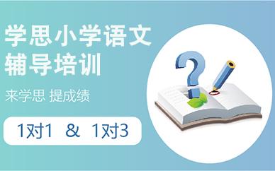杭州学思教育1-6年级语文辅导培训班