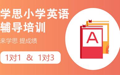 杭州学思教育1-6年级英语辅导培训班