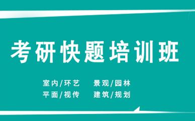 南昌亚当设计教育考研考研快题培训课程
