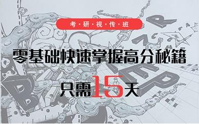 南昌亚当设计教育考研考研视传班课程