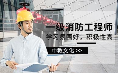广州中教文化一级消防工程师课程