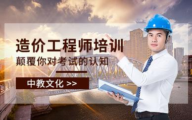 广州中教文化造价师培训课程