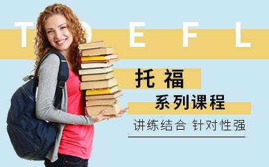 杭州澳际教育托福培训班