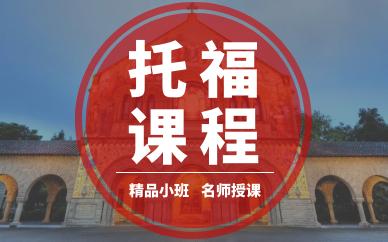 杭州托福英语留学培训课程