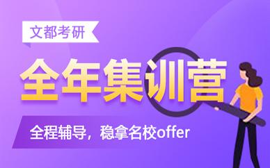 云南文都考研全年集训营课程