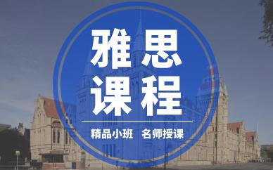 杭州独角兽雅思英语留学培训课程