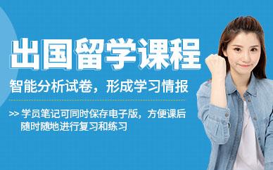 杭州澳际教育出国留学课程