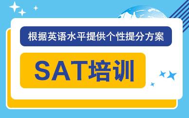 杭州澳际教育sat培训课程