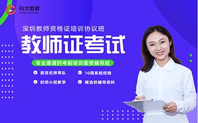 深圳科文教育教师证考试培训班